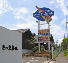 Musogura