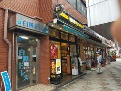 Doutor Coffee Shop Nishinippori