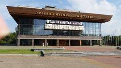 Khabarovsk Regional Musical Theater