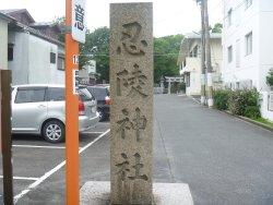 Ninryo Shrine