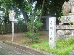 Shinobugaoka Kofun