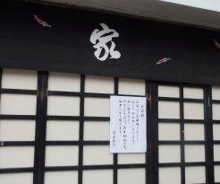 七味家本舗 京都清水本店