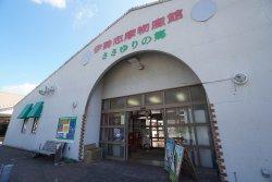 Roadside Station Iseshima