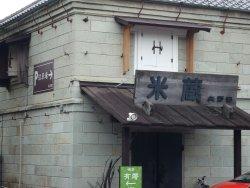 Yanoen Cafe Yurin