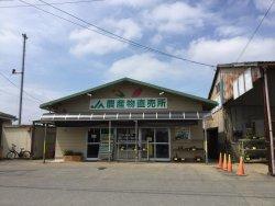 下根農産物直売所