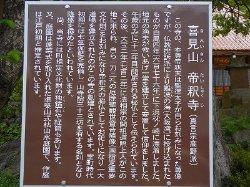 Taishakuji Temple