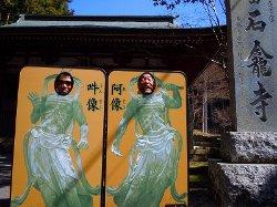 Sekiganji Temple