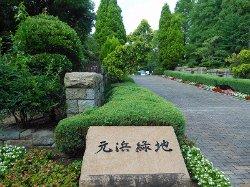 Motohama Ryokuchi Park