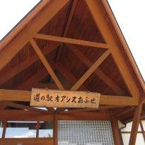 Michi-no-Eki Oasis Obuse