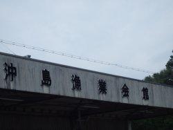 Okishima Fishing Hall