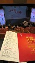 Donghu International Convention Center