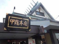 Yokosuka Korahonten