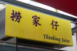 ThinkingJuice