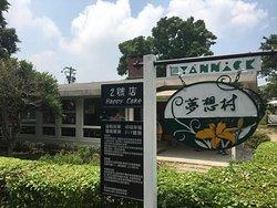 Yanike Mengxiang village