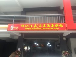 Ho Kee Hainanese Chicken Rice Shop