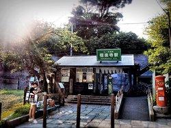 Gokurakuji Station Building