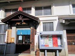 Iwamura Town Machinami Fureai no Yakata