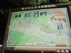 Onsen Healthy Center Cahpo Land Nishigo