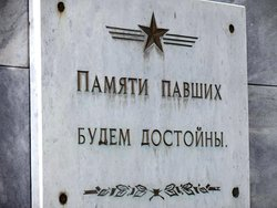 Memorial to the Fallen in Battle for Motherland
