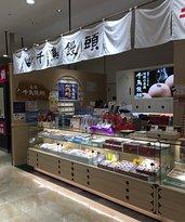 Chidoriya Honke Iizuka Main Store