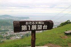 天狗山第一展望台の看板。