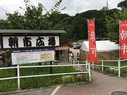 Hirugami Onsen Asaichi Market