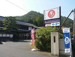 Kinoshita Sake Brewery