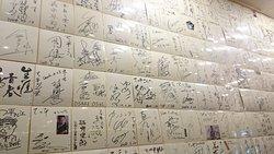 壁には色紙がいっぱい