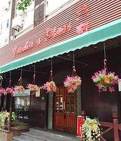 Lan Qi Restaurant (Huang Hua Road)