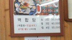 Bear Sogung Sashimi Restaurant