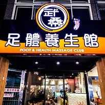 Wu Sang Foot & Health Massage Club