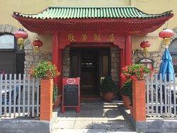 Chinese Restaurant Krone