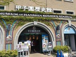 Koshien History Museum