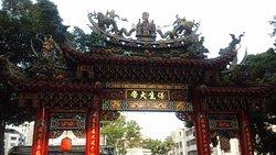 Yuan Bao Temple (Yuan Bao Gong)