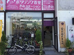 Shuri Tourist Information Center
