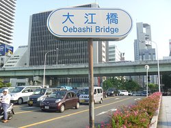 Oe Bridge