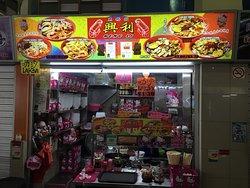 Heng Li Noodle House
