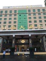 竹海大酒店