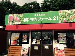 Jinnai Farm 21