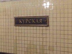 鉄道大国ロシアの地下鉄