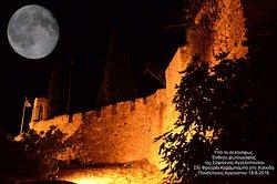Το φρούριο με φεγγάρι!
