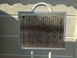 説明の看板(江戸川区)