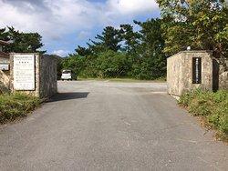 Iriomote Wildlife Conservation Center