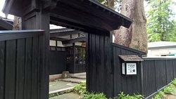 田町武家屋敷飯店
