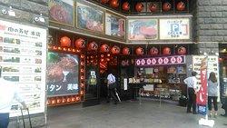 正面玄関前。赤い提灯が派手です。正面右手に万世のラーメン屋があります。ここは自動販売機で券を買ってから店内でオーダーします。