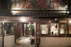 Sheimeihoa Saikontan Takoyakushi Kyoto