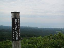 Mt. Chokai