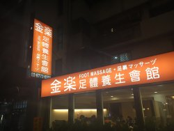Kinraku Foot Massage - Zhongxiao Store