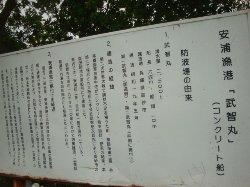 Concrete Ship Takechimaru