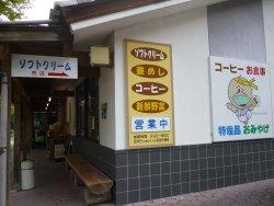 みやげ物販売 喫茶コーナー